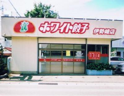 ホワイト餃子 伊勢崎店 - ホワイト餃子グループ